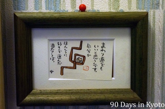 A framed postcard at Mamezen - まわり道でもいいと思うんです。自分がほんとうに好きで選んだ道ならば。Making a detour is good - as long as you chose the way because you liked it.
