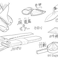 Part 1 - Coloring Japanese Garden Tools & Gear